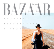 TRAVEL IN FASHION BY BAZAAR